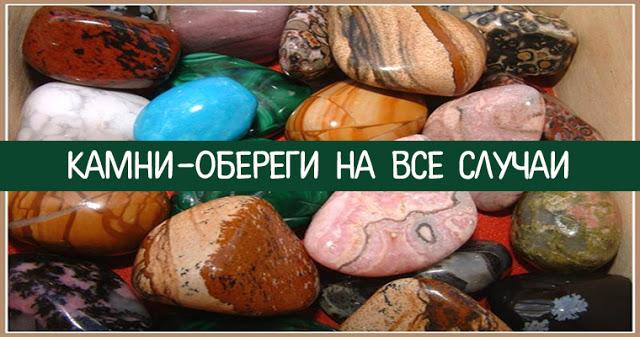 камни обереги для защиты