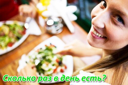 семь правил питания