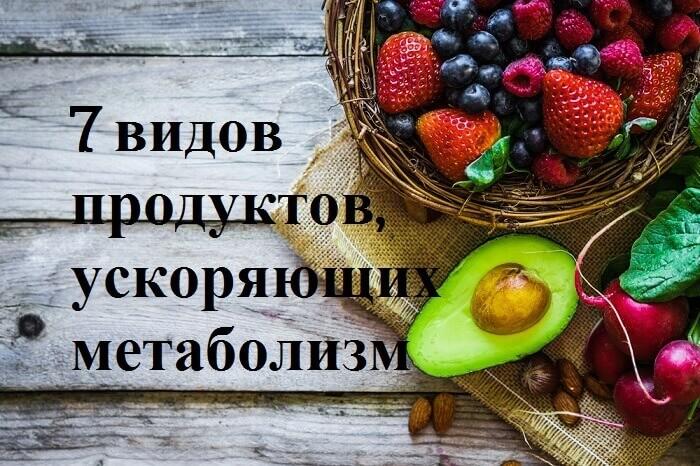 как ускорить метаболизм - продукты